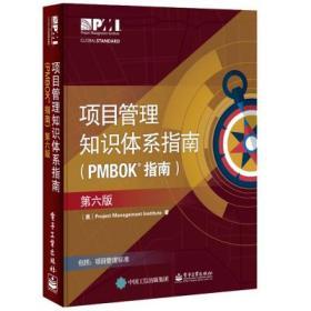 项目管理知识体系指南第六版