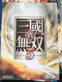 游戏手册:三国真无双5