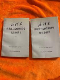 毛泽东读社会主义政治经济学批注和谈话(上下)