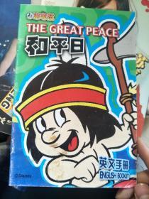 米老鼠和平日英文手册