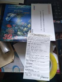 游戏手册:梦幻水族馆 II 梦幻海洋岛 游戏使用手册  带信封和回函卡