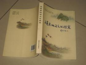 五莲县地名文化探究
