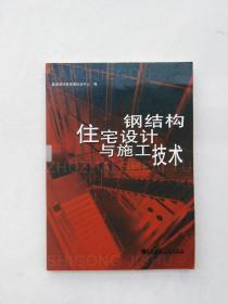 鋼結構住宅設計與施工技術  (正版,無字跡劃線)