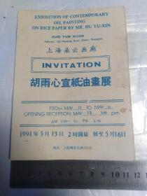 胡雨心宣纸油画展(签字)上海朵云画廊1991年单张