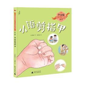 毕淑敏给孩子的心灵成长绘本(第二辑):小语剪指甲