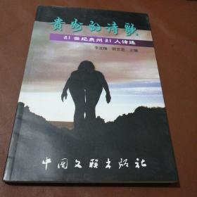 贵州的诗歌 21世纪贵州21人诗选(作者签赠本)