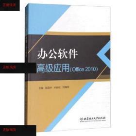 【欢迎下单!】正版现货 办公软件应用:Office 2010 978756825252
