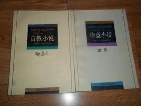 中国现代名作家名著珍藏本:郁达夫 · 自叙小说   孙犁 · 诗意小说  (共两册  合售)(32开本,名誉主编巴金)