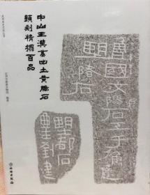 中山王汉墓出土黄肠石题刻精拓百品