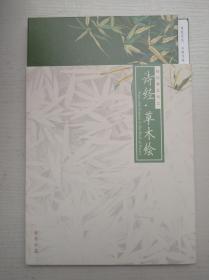 诗经 草木绘(邮票珍藏册)里面含小册子