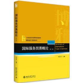 国际服务贸易概论(第3版)