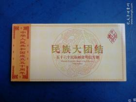 中华人民共和国成立五十周年  民族大团结五十六个民族邮资明信片册