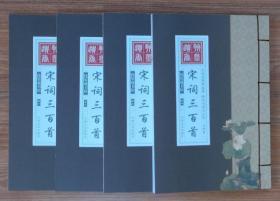 线装藏书馆宋词三百首(大开本彩图版.全四卷)大盒