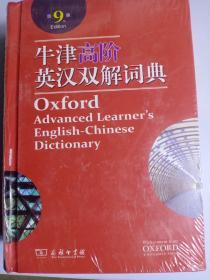 牛津高阶英汉双解词典(第9版)全新