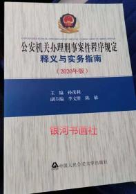 【现货速发】公安机关办理刑事案件程序规定:释义与实务指南(2020年版)