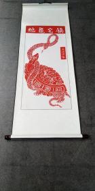 唐代画圣吴道子,【镇宅龟蛇】已装裱好,卷轴,宣纸朱砂红拓片,原石愿拓。全手工拓 。字迹清晰