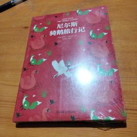 名家推荐世界名著:尼尔斯骑鹅旅行记(未开封 )