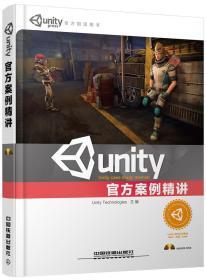 Unity官方案例精講