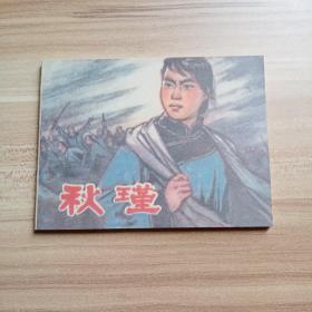 连环画   秋瑾(库存   2)