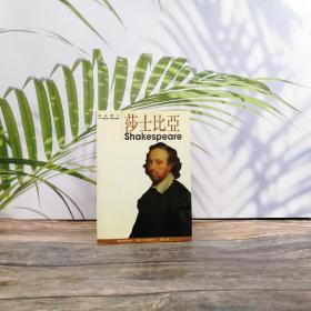 香港三联书店版 罗勃·格泣汉姆《速成讀本·莎士比亞》(精装)