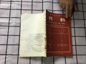 代数.第一册.练习本.第二分册