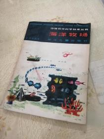 少年现代科学技术丛书 《海洋牧场》