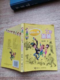 淘气包马小跳系列升级版:丁克舅舅