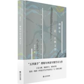 新书--新原点丛书:傅斯年论古典文学(精装)