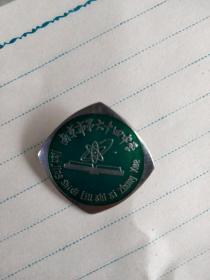 南京市第六十四中学校徽,