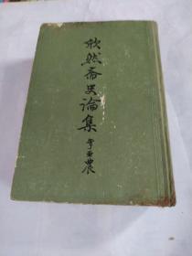 欣然斋史论集(精装)