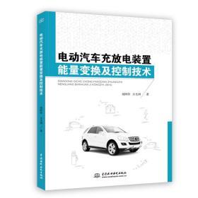 电动汽车充电装置能量变换及控制技术