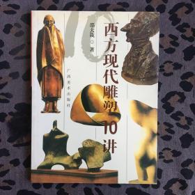 西方现代雕塑10讲