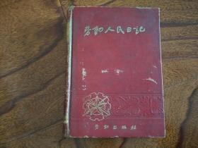 老日记本 劳动人民日记