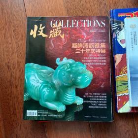收藏(2003.02 总第255期)