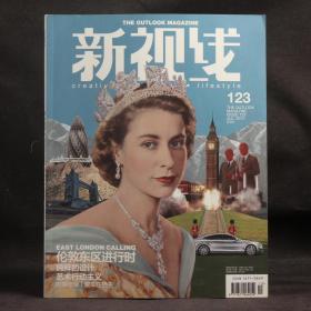 新視線雜志 2012年7月 總第123期 倫敦東區進行時
