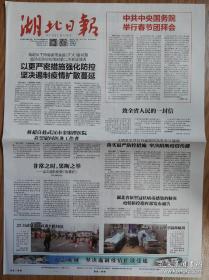 """湖北日报【2020年1月24日】武汉抗疫""""封城"""""""