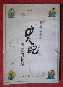 1990年《史记》(战国四大公子部分)蔡志忠 漫画