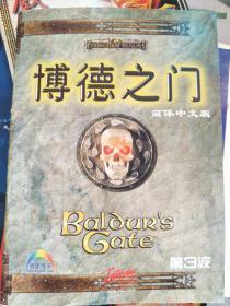 游戏手册:博德之门 简体中文