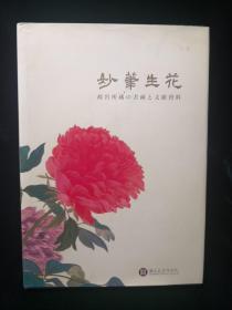 妙笔生花 故宫所藏的书画与文献资料 日文版
