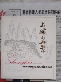 上海盆景(画册)