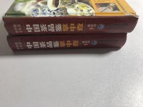 中国茶品鉴掌中查