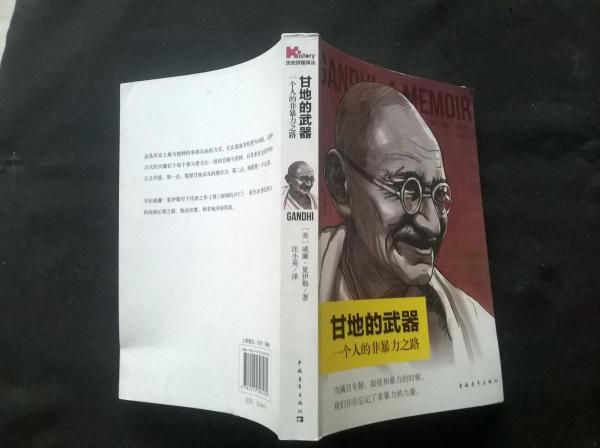 甘地的武器