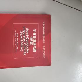 清华大学信息科学技术学院教材-微电子光电子系列-半导体集成电路(第2版)
