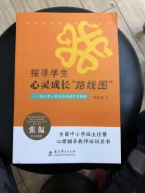 """探寻学生心灵成长""""路线图"""":中小学心育活动课程开发指南"""