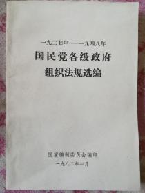国民党各级政府组织法规选编(1927_1948)