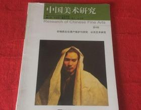 中国美术研究:非物质文化遗产保护与研究、公共艺术研究(第4辑)