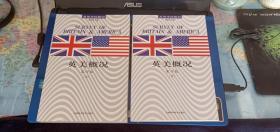 英美概况 第四版 上下册