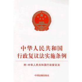 中华人民共和国行政复议法实施条例