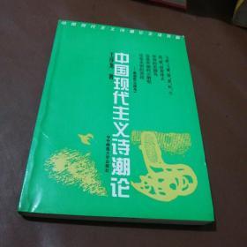 中国现代主义诗潮论 签赠本