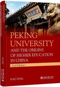 北京大学创办史实考源(英文版)(第二版)